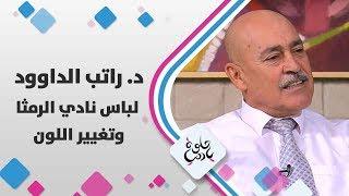 د. راتب الداوود - لباس نادي الرمثا وتغيير اللون