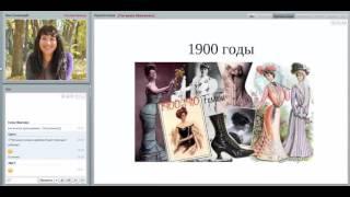 Скачать Стили 20 века Одежда 1900 х годов Стилевые типажи Имидж тренер Татьяна Маменко
