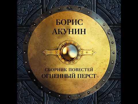 Борис Акунин – Огненный перст (сборник). [Аудиокнига]