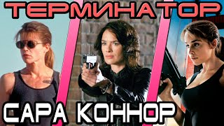 Терминатор - кто лучшая Сара Коннор [ОБЪЕКТ] Terminator best sarah connor, no dark fate