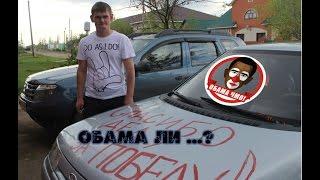 По пацански в пол давлю и Обаму чмом зову!