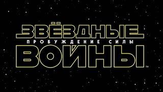 обзор на звездные войны эпизод 7