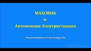 Расчет своей Электростанции Без Топлива - Free Energy