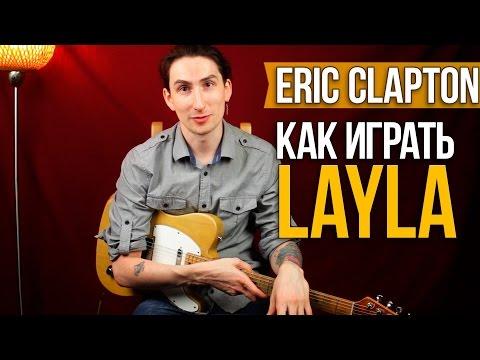 Как играть на гитаре Layla - Eric Clapton - Derek and the Dominos - Уроки игры на гитаре Первый Лад