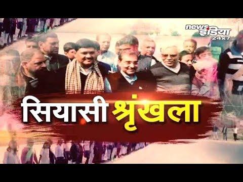बिहार,सियासत और श्रृंखला ! Human Chain 2.0 : After Battling Liquor, Bihar Nitish Kumar