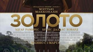 «Золото» — фильм в СИНЕМА ПАРК