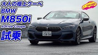 大人の極上クーペ、BMW M850i xDrive Coupeに乗る!