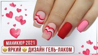 Маникюр 2021 Яркий дизайн гель лаком Маникюр на День Влюбленных Valentines nails