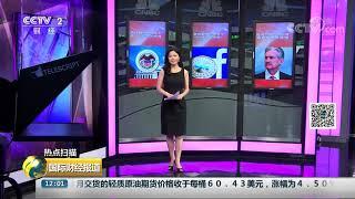 [国际财经报道]热点扫描 鲍威尔国会证词增强市场降息预期 美股全线收涨| CCTV财经