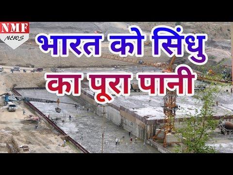 India Indus River से अपना पूरा हिस्सा इस्तेमाल करने की तैयारी में, Pak को होगी मुश्किल