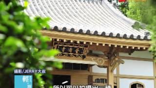 【輕旅行】第34集 北投陽明山