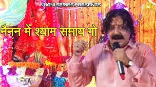 नैनन में श्याम  समाय गो  MANOJ SHARMA PAGAL MASTI BHAJAN // AWESOME VOICE // Shani Dev Jagran 2017