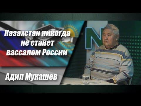 Казахстан никогда не