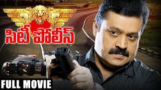 City Police    Telugu Full Length Movie    Vijaykanth,Suma