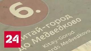 Трудности перевода: московское метро заговорило по-английски