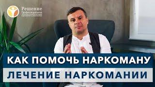 🔴 Как помочь наркоману? Курс Вадима Шипилова. Лечение наркомании.