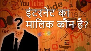 All About Internet What You Want To Know (Hindi)