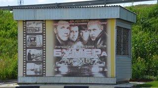 Поездка на КОП  Заправка на М5, сьёмки фильма БУМЕР