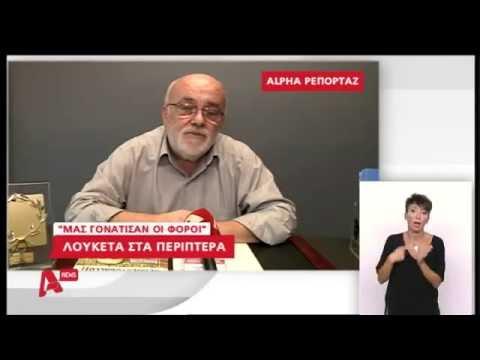 Κεντρικό δελτίο 14 10 2016  AlphaTV συνέντευξη κ. Γεώργιος Δούκας www.synpeka.gr