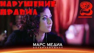 """Мини - сериал """"Нарушение правил"""" - 2 серия"""