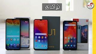 Samsung Galaxy M20 vs Realme U1 vs Redmi 6 Pro Comparison | Tamil Tech