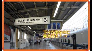 浜松駅新幹線同じホームに上り下り電車が発車する