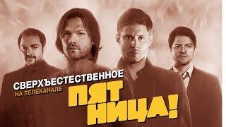 10-й сезон «Сверхъестественного» на телеканале ПЯТНИЦА!