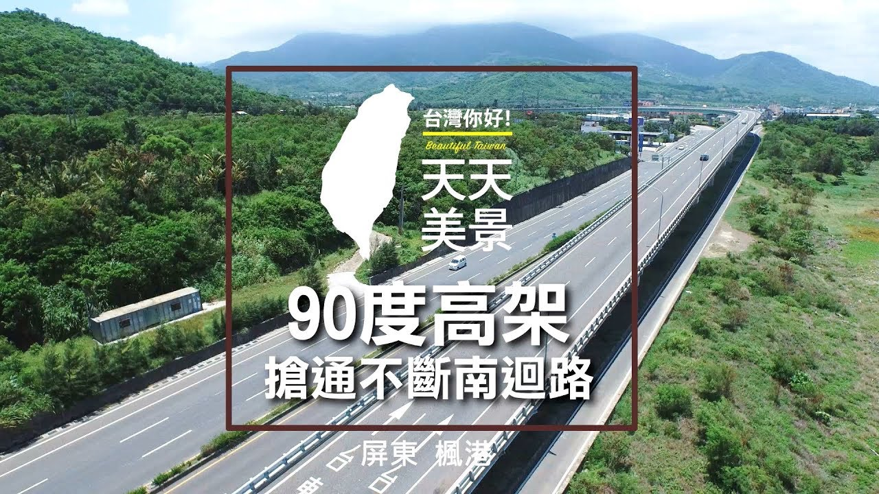 屏東楓港 臺九90度高架 搶通不斷南迴路 - 空拍美景系列 - YouTube