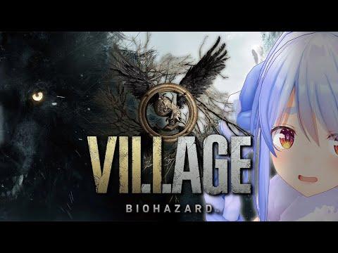 【ついに発売】バイオハザード ヴィレッジ/Resident Evil Villageぺこ!【ホロライブ/兎田ぺこら】