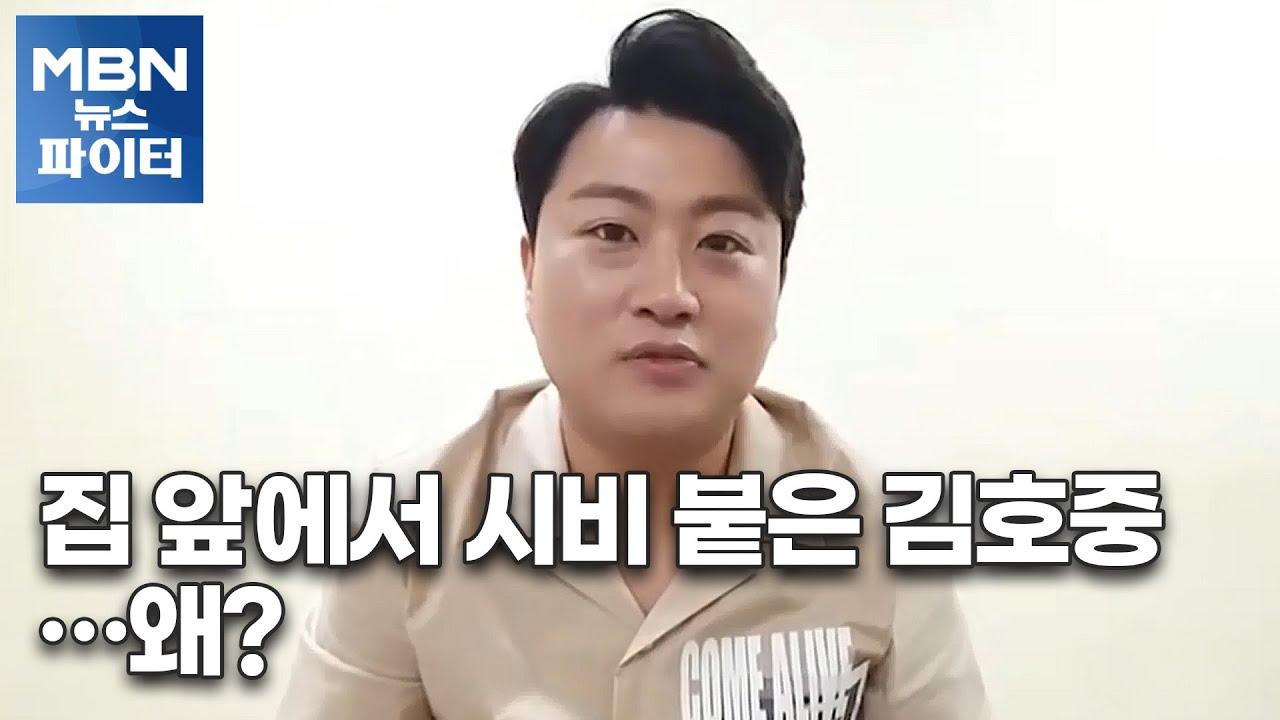MBN 뉴스파이터-김호중, 대체 복무 중 폭행 시비…'음주운전' 박중훈 벌금 700만 원|트로트닷컴