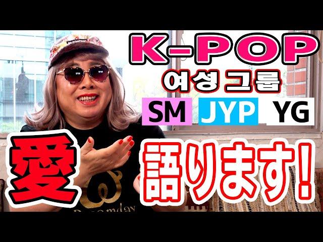 【PRODUCE101/TWICE】韓国アイドルグループ一緒に語り尽くさない?【KPOP】