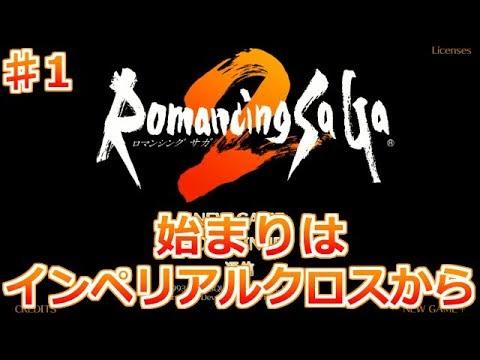 【ロマサガ2】#1 皇帝レオン!ジェラールの成長見守ってこ!【ロマサガ リユニバース】【ロマサガRS】