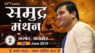 2010 06 21 Part2   SamudraManthanKatha   Narvar,Ajmer,Rajasthan   LalGovindDas