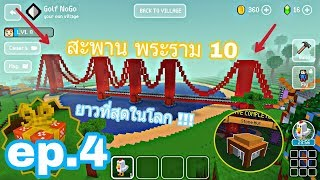 Block Craft 3D ep.4 สร้างสะพานโดยไม่ต้องใช้ เพชร 4,000 เพชร screenshot 3