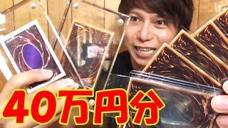 【遊戯王】東京と大阪で40万円分の高額カードを購入しました!!!