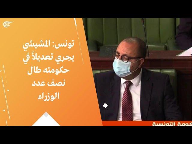 تونس: المشيشي يجري تعديلاً في حكومته طال نصف عدد الوزراء