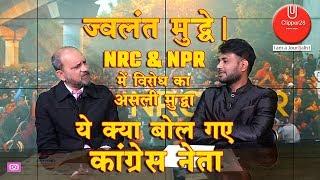 #ज्वलंत #मुद्दे #jwalant #mudde #buntykhan #NRC #NPR : R-2   जाने NRC व NPR के विरोध का असली मुद्धा
