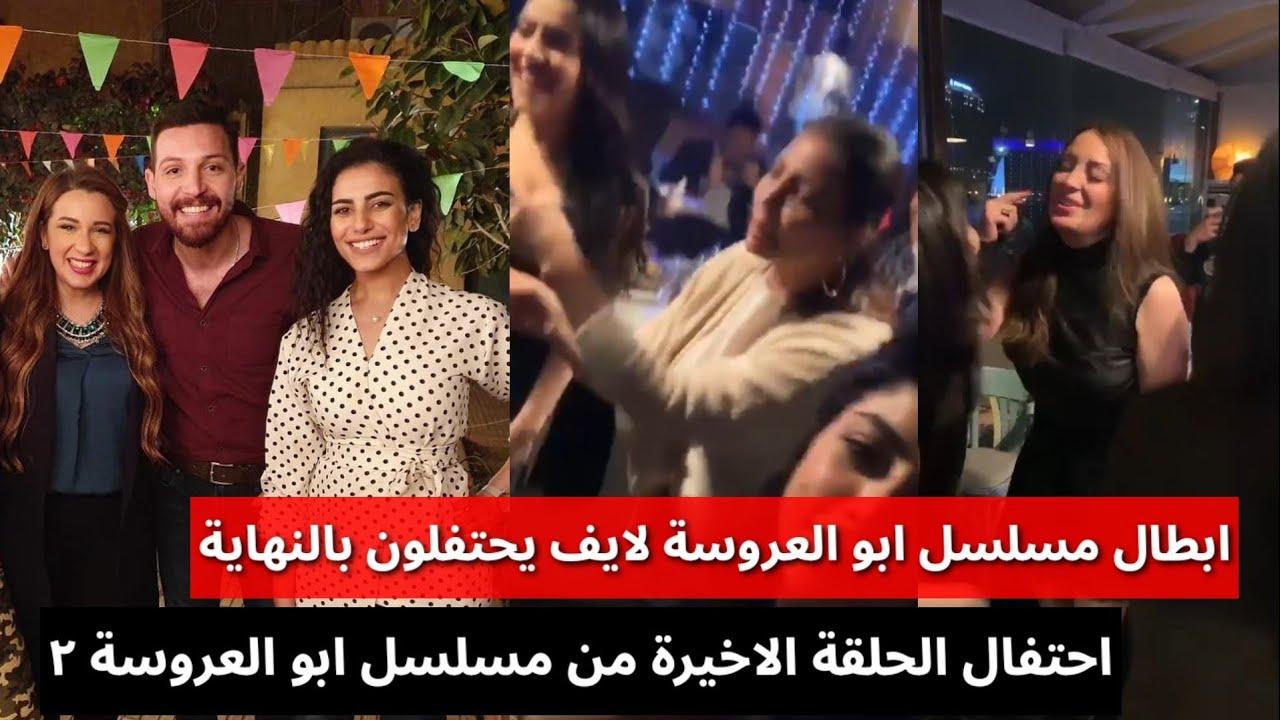 احتفال ابطال مسلسل ابو العروسة الجزء الثاني بعرض الحلقة الاخيرة من المسلسل