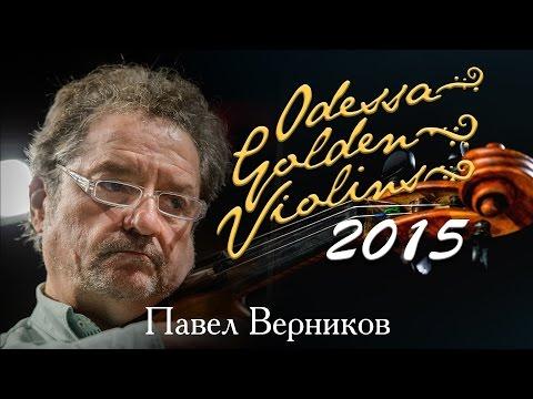 Odessa Golden Violins 2015. Pavel Vernikov