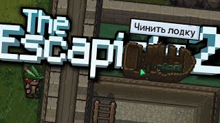 The Escapists 2 - ПОБЕГ ИЗ ЗАМКА ЧАСТЬ 3 ( Dungeons and Duct Tapе )