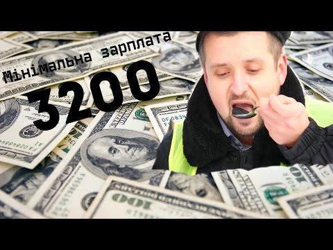 NeNews| МІНІМАЛЬНА ЗАРПЛАТА 3200 ГРН