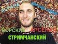 СТРИМЧАНСКИЙ АСТАНА ДИНАМО КИЕВ ВОРСКЛА АРСЕНАЛ СТАВКИ ОНЛАЙН mp3