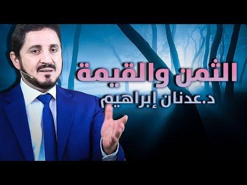 الدكتور عدنان إبراهيم l الثمن والقيمة
