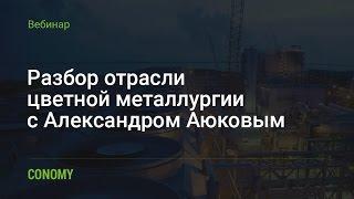 видео Цветная металлургия России. География цветной металлургии