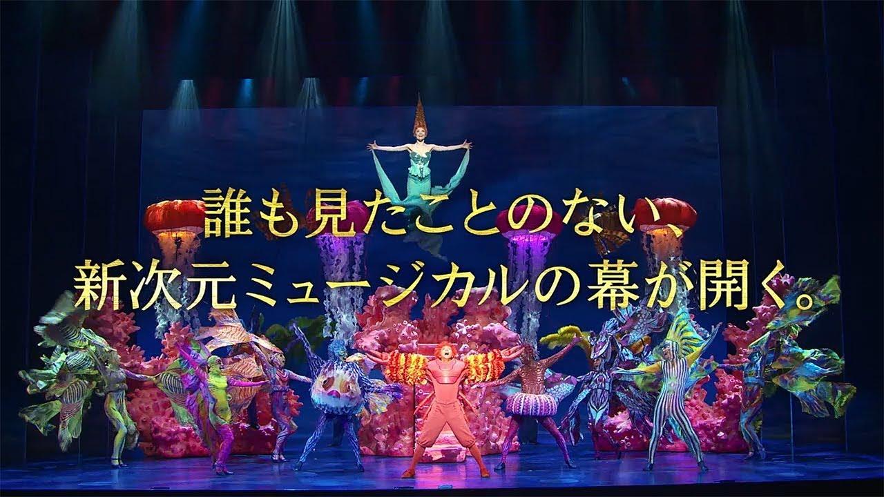 ミュージカル リトルマーメイド 作品紹介 劇団四季 公式サイト