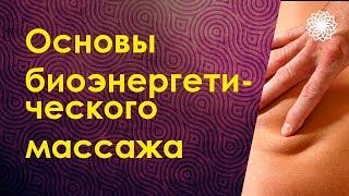 Основы биоэнергетического массажа. Программа Исцеления через РОД. Галина Воробьева.