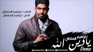 ابراهيم السلطان - يادين الله | 2016 (Demo)