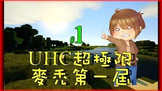 【巧克力】『Minecraft Tuesday:UHC超極限麥禿第一屆』EP.1 - UHC開戰!
