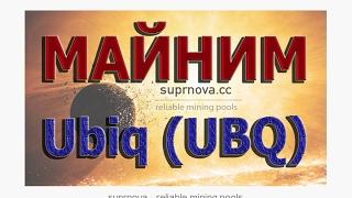 Майнинг Эфириума и его форков. Ubiq (UBQ) на Suprnova Часть 17