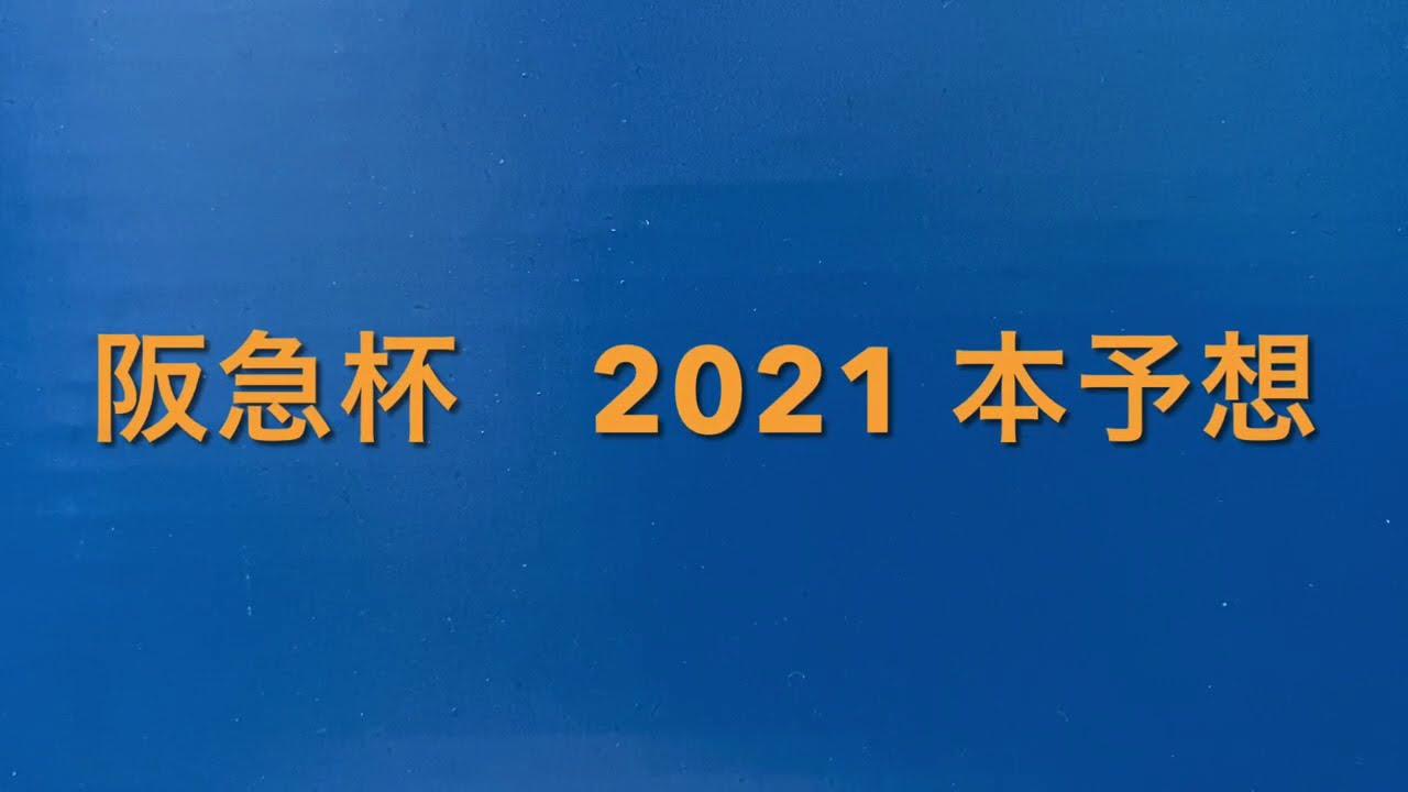 杯 予想 阪急 2021